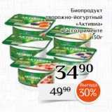 Магнолия Акции - Биопродукт творожно-йогуртный «Активиа» в ассотрименте 130г