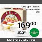 Скидка: Сыр Бри Тревиль  белая плесень  120г