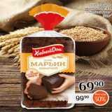 Скидка: Хлеб Марьин  заварной нарезка  «Хлебный Дом» 350г