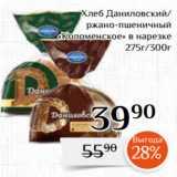 Скидка: Хлеб Даниловский/ ржано-пшеничный  «Коломенское» в нарезке 275г/300г