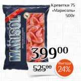 Магазин:Магнолия,Скидка:Креветки 75 «Марисоль» 500г