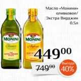 Скидка: Масло «Монини»  оливковое/ Экстра Вирджин 0,5л