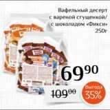 Магнолия Акции - Вафельный десерт с вареной сгущенкой/ с шоколадом «Фикси» 250г