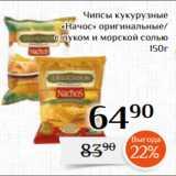 Магнолия Акции - Чипсы кукурузные  «Начос» оригинальные/ с луком и морской солью  150г