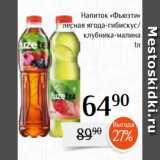 Магнолия Акции - Напиток «Фьюзти»  лесная ягода-гибискус/ клубника-малина  1л