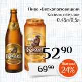 Скидка: Пиво «Велкопоповицкий Козел» cветлое 0,45л/0,5л