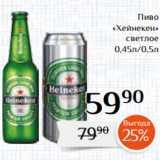 Скидка: Пиво «Хейнекен» светлое 0,45л/0,5л