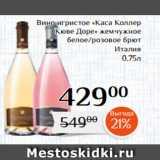 Магнолия Акции - Вино игристое «Каса Коллер Кюве Доре» жемчужное белое/розовое брют Италия 0,75л