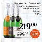 Скидка: Шампанское «Российское Буржуа» полусладкое/ полусухое/брют Россия  0,75л