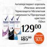 Скидка: Антиперспирант-аэрозоль «Рексона» женский Термозащита/Абсолютная уверенность/Прозрачный кристалл 150мл