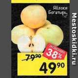 Скидка: Яблоки Богатырь,