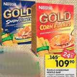 Перекрёсток Акции - Хлопья кукурузные: NESTLE Gold