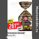Скидка: ПЕЛЬМЕНИ ОМСКИЕ Дымов, 800 г