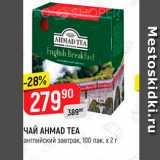 Верный Акции - Чай AHMAD TEA