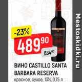 Скидка: ВИНО CASTILLO SANTA BARBARA RESERVA