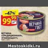 Магазин:Дикси,Скидка:ВЕТЧИНА «TPАДИЦИОННАЯ», «Главпродукт»