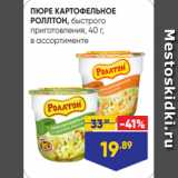 Магазин:Лента супермаркет,Скидка:ПЮРЕ КАРТОФЕЛЬНОЕ РОЛЛТОН, быстрого приготовления, 40 г, в ассортименте