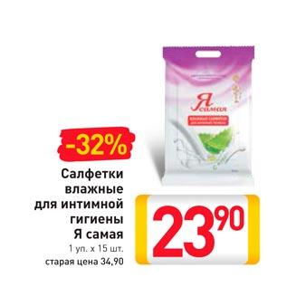 dlya-chego-salfetki-dlya-intimnoy-gigieni