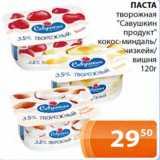 Магазин:Магнолия,Скидка:Паста творожная Савушкин продукт кокос-миндаль/чизкейк вишня