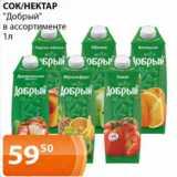 Сок/Нектар Добрый, Объем: 1 л