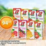 Сок/нектар Напиток Джей 7 Тонус, Объем: 1.45 л