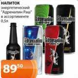 Напиток энергетический Адреналин Раш, Объем: 0.5 л
