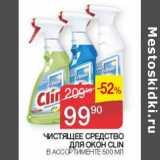 Чистящее средство для окон Clin, Объем: 500 мл