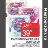 Магазин:Седьмой континент, Наш гипермаркет,Скидка:Туалетная бумага Plushe Light Color