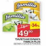Магазин:Седьмой континент, Наш гипермаркет,Скидка:Туалетная бумага Familia Plus
