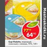 Сыр Violette творожный , сливочный , с зеленью 70%, Вес: 140 г