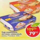 Сыр плавленый ветчина сливочный President , Вес: 200 г