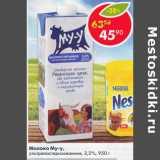 Молоко Му-у ультропастеризованное 3,2% , Вес: 950 г