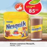Какао -напиток Nesquik Nestle , Вес: 250 г