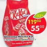 Шоколад Mini Kit Kat с хрустящей вафлей , Вес: 202 г