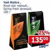Чай Maitre, Royal star черный, Spring fresh зеленый