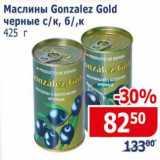 Маслины Gonzalez Gold черные с/к, б/к