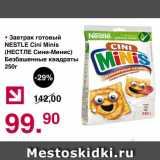 Завтрак готовый НЕСТЛЕ СИНИ-МИНИС