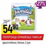 Полотенца бумажные Familia