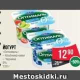 Spar Акции - Йогурт «Оптималь» – Клубника-киви – Черника 0% 120 г