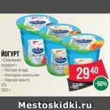 Spar Акции - Йогурт «Савушкин продукт» – Лесная ягода – Нектарин-апельсин – Персик-манго 2% 350 г