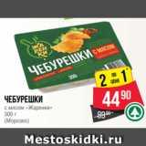 Скидка: Чебурешки с мясом «Жаренки» 300 г (Морозко)