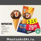 Spar Акции - Мороженое рожок «Хрустаччо» с мягкой карамелью 80 г