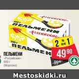 Магазин:Spar,Скидка:Пельмени «Российские» 500 г (Морозко)