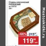Магазин:Метро,Скидка:Студень классический РУБЛЕВСКИЙ