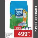Скидка: Наполнитель для кошачьего туалета FRESH STEP