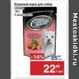 Скидка: Влажный корм для собак CESAR