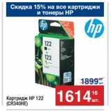 Скидка: Картридж HP 122 (CR340HE)