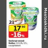 Магазин:Да!,Скидка:Биойогурт вязкий BioMax, 2,5/3,2%
