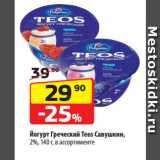 Да! Акции - Йогурт Греческий Teos Савушкин, 2%