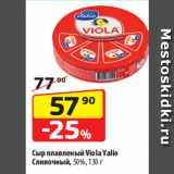 Да! Акции - Сыр плавленый Viola Valio Cливочный, 50%